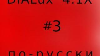 DIALux 4 по-русски №3. Создание помещения, расстановка светильников и мебели.