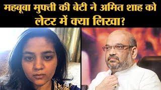 Iltija Mufti का लिखा letter Amit Shah तक नहीं पहुंचा मगर सोशल मीडिया पर Viral हो गया |Mehbooba Mufti