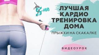 Кардио тренировка дома | Прыжки на скакалке | Похудение, выносливость, координация | S-HUBme с Лизой