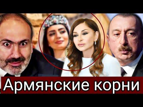 Скандал в Баку. Выяснилось что у Жены Алиева Армянскые корни