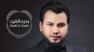 Wadih El Cheikh - Wadytlk Nour Elein |  وديع الشيخ  -  وديتلك نور العين