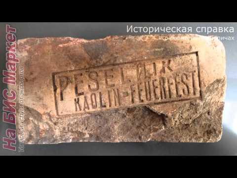 Старинный кирпич с клеймом: фото, Днепропетровск, Днепр, Украина