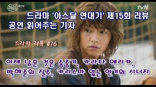 드라마 '아스달 연대기' 제15회 리뷰 (공연 읽어주는…