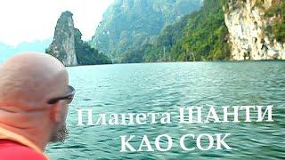 Планета Шанти • Таиланд • Национальный парк КАО СОК