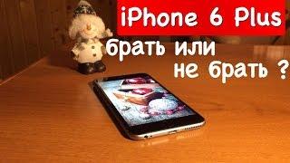 iPhone 6 Plus : брать или не брать ?