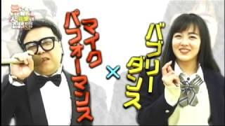 伊原六花 とろサーモンに祝われる とろサーモン 検索動画 27