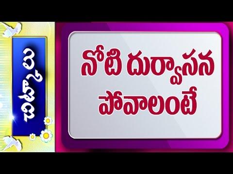 Tips to Control Bad Breath & Daily Health Tips || Chitkalu || Vanitha Nestham || Vanitha TV