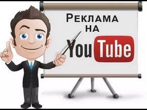 Как эффективно купить рекламу на YouTube