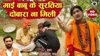 जोगी ने गांव वालो को रुला दिया -#JogiGeet - माई बाबू क सुरतिया दोबारा ना मिली - Bhojpuri Nirgun 2020