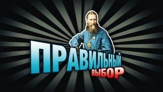 Правильный выбор(Группа- http://vk.com/vlogovo Я!!!- http://vk.com/id152108913 . JOIN QUIZGROUP PARTNER PROGRAM: http://join.quizgroup.com/ . JOIN VSP GROUP ..., 2012-06-25T20:10:12.000Z)