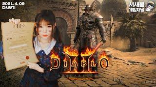 디아블로 II: 레저렉션 [02화] - 21년 만에 부…