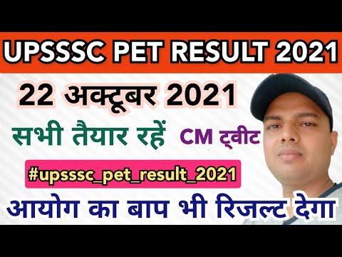 Download UPSSSC PET RESULT 2021 | pet result 2021 | upsssc latest news today | up lekhpal | pet cutoff 2021