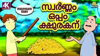 Malayalam Story for Children - സ്വർണ്ണം ഒപ്പം ക്ഷുരകന് | Malayalam Story | Malayalam Fairy Tales