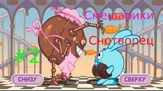 Смешарики - #2 Снотворец. Игровой мультик для детей, смотреть онлайн