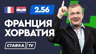 ФРАНЦИЯ ХОРВАТИЯ Прогноз Шмурнова на футбол