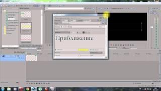 Тормозит предосмотр в Sony Vegas Pro 11(, 2013-04-09T03:03:56.000Z)