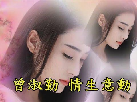 曾淑勤 情生意動 -原聲帶【HD】(超級好聽)
