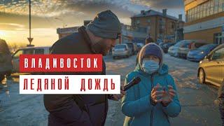 Как выживает Владивосток после ледяного дождя проверено Fatalityvdk