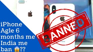 iPhone to be banned in India in the next 6 months | Apple vs TRAI iPhone 検索動画 28