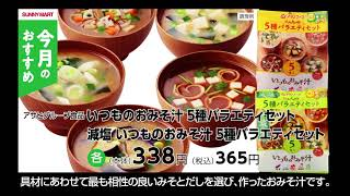 """サニーマート2019年2月""""食品""""のおすすめ商品"""