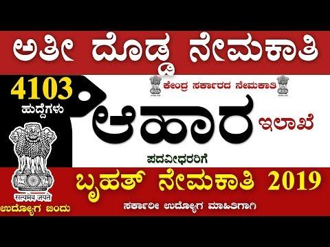 ಆಹಾರ ಇಲಾಖೆ ಬೃಹತ್ ನೇಮಕಾತಿ  2019 | Job News Karnataka | Udyoga Varte | FCI recruitment 2019 |