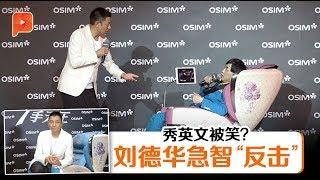 歌迷赚到了! 刘德华代言OSIM大派福利