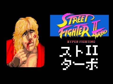 ケン(Ken)惨 - STREET FIGHTER II Turbo for SFC/SNES
