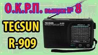 TECSUN R-909 Обзор радиоприемника