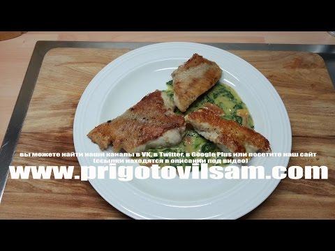 Филе Сома со шпинатным соусом(рецепт)