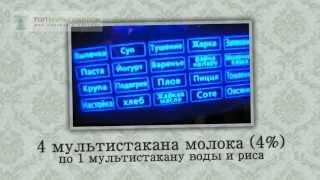 Рисовая молочная каша в мультиварке Polaris PMC 0527D  Видео рецепт
