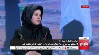 NIMA ROOZ: International Women's Day Marked In Kabul