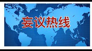妄议热线615期 2020年10月29日  开始抓捕在美国的中共贱谍,中国购买了大量美国大米