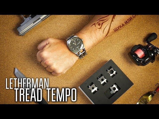 Часы для активного отдыха - Leatherman Tread Tempo - детальный обзор и мнение!
