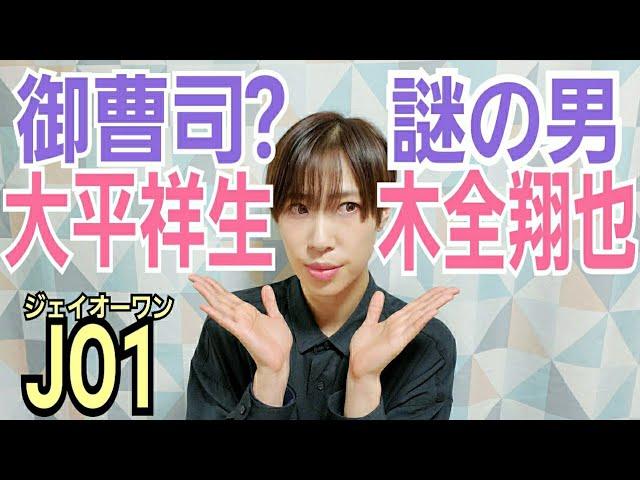 【JO1】大平祥生&木全翔也の魅力に迫る【ViVi企画感想】