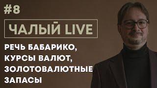 ЧАЛЫЙ: мощная речь Бабарико, курс и золотовалютные резервы, вопрос Лукашенко   Чалый LIVE #8