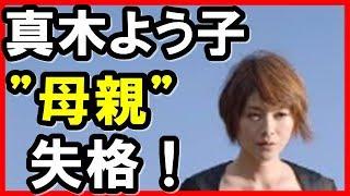 真木よう子、小2長女と別居状態で新恋人と!?火遊び 片山怜雄 検索動画 14