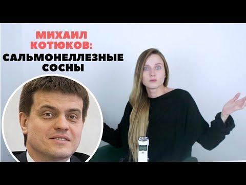 Михаил Котюков. НАУКА И ОБРАЗОВАНИЕ