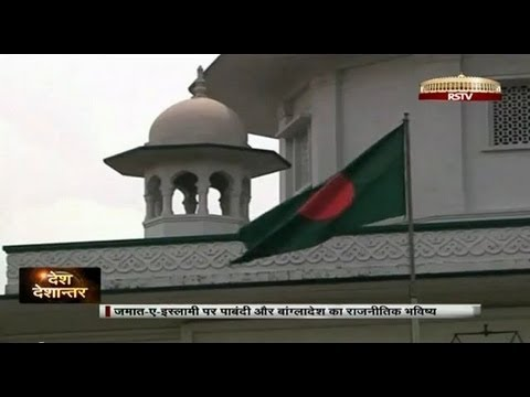 Desh Deshantar - Political future of Bangladesh after ban on Jamaat-e-Islami Travel Video
