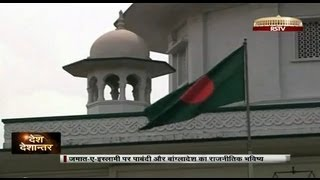 Desh Deshantar - Political future of Bangladesh after ban on Jamaat-e-Islami