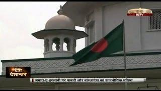 Desh Deshantar - Political future of Bangladesh after ban on Jamaat-e-Islami