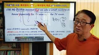 특허영어 - (18)독해 풀이, 강의 임국준