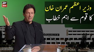 Prime Minister  Mran Khan Addresses The Nation 4th March 2021
