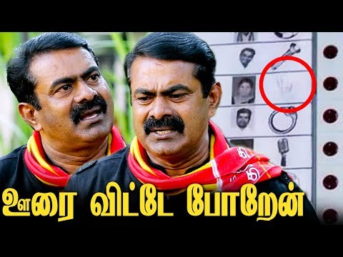 எங்களை ஒழிக்க பாக்குறாங்க : Seeman Interview About Lok Sabha Election | Naam Tamilar Katchi