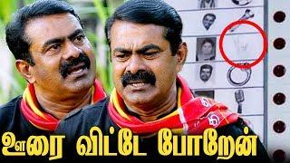 எங்களை ஒழிக்க பாக்குறாங்க : Seeman Interview About Lok Sabha Election   Naam Tamilar Katchi