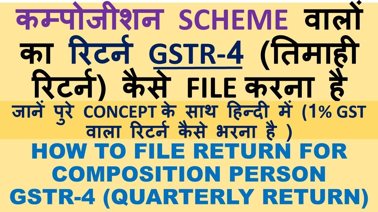 GST : HOW TO FILE GSTR 4 FOR COMPOSITION PERSON, QUARTERLY RETURN FOR  COMPOSITION DEALER