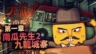 Time travel to old Hong Kong! part 1 | Mr. Pumpkin 2: Kowloon Walled City Gameplay