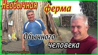 Свободные люди  ЛПХ Свобода Деревенская жизнь Русского мужика