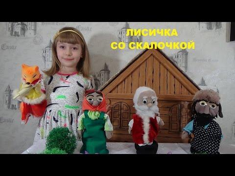 ЛИСИЧКА СО СКАЛОЧКОЙ Русская народная сказка для детей