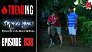 Deweni Inima | Episode 838 11th June 2020