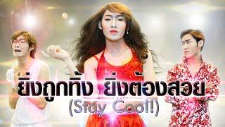 【OFFICIAL MV COVER】: ยิ่งถูกทิ้ง ยิ่งต้องสวย (Stay Cool!)